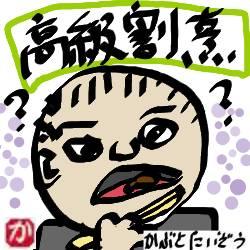 薄過ぎる味:kabutotai.net