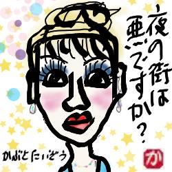 夜の街は悪ですか:kabutotai.net