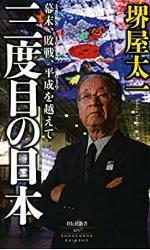 【書評】堺屋太一「三度目の日本」を読んで