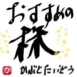 おすすめの株:kabutotai.net