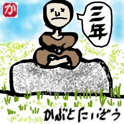 石の上にも3年:kabutotai.net
