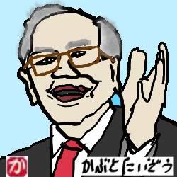 ウォーレン・バフェット氏が日本の商社の株を買ったのはなぜか
