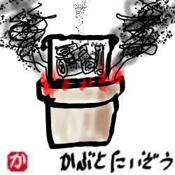 我流で炭焼き:kabutotai.net