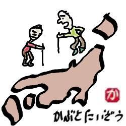 少子高齢化の日本:kabutotai.net