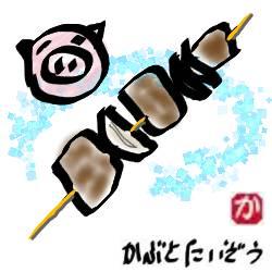 豚肉の焼きとり:kabutotai.net