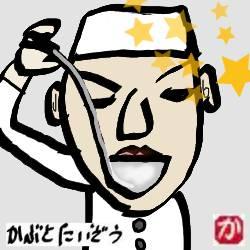 プロの料理人:kabutotai.net