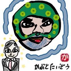 人を見たら泥棒と思え:kabutotai.net