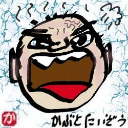 すぐに怒る人:kabutotai.net