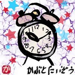 目覚し時計:kabutotai.net
