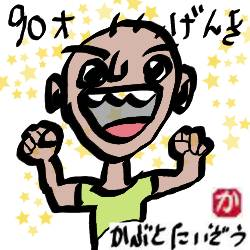 長寿の理由:kabutotai.net