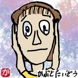 うつ:kabutotai.net