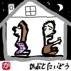 コロナ離婚:kabutotai.net