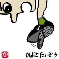 靴底が剥がれた:kabutotai.net