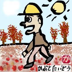 歩けば眠れる:kabutotai.net
