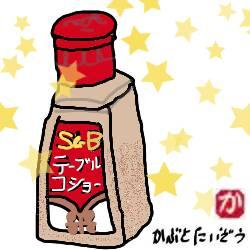 テーブルコショウ:kabutotai.net