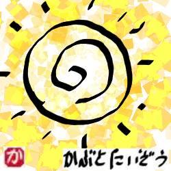 太陽がいっぱい:kabutotai.net