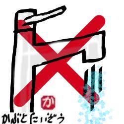 水道の節約:kabutotai.net