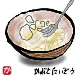 簡単なポテトサラダの作り方:kabutotai.net