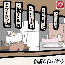 昔の三角市場の食堂:kabutotai.net