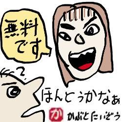 偽りの無料:kabutotai.net