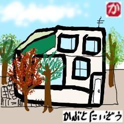 我が家:kabutotai.net
