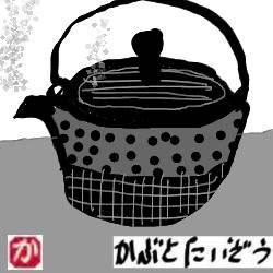 昔の人は冬の冷たい水で食器を洗っていたのか