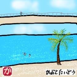 波の上ビーチ:kabutotai.net