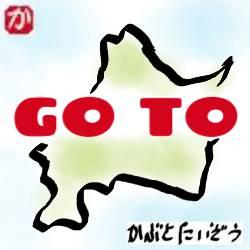 札幌がGOTOトラベル中止になったが、北海道周遊の途中で困っている人がいるのでは
