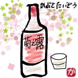 泡盛をストレート:kabutotai.net