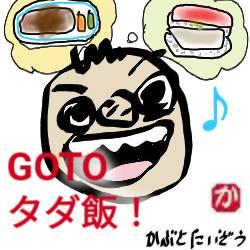 GOTOタダ飯:kabutotai.net