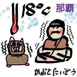 今日の沖縄は最高気温18℃、いくら南国と言っても冬はやっぱり寒い