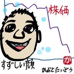 株価が下がっても:kabutotai.net