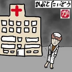 辞める看護師:kabutotai.net