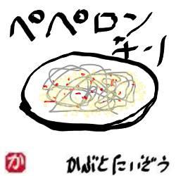 ペペロンチーノ:kabutotai.net