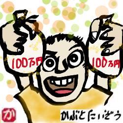 金融資産200万円増加:kabutotai.net