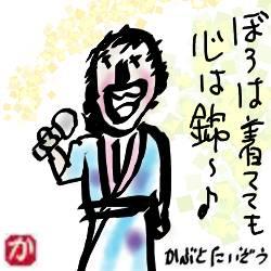 ボロは着てても:kabutotai.net