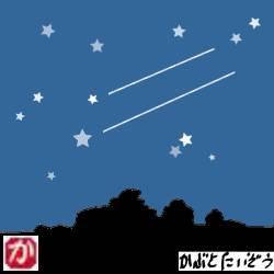 流れる星は生きている:kabutotai.net