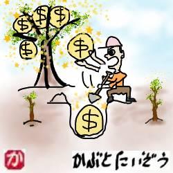 株の配当再投資:kabutotai.net