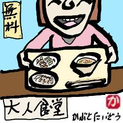 大人食堂:kabutotai.net