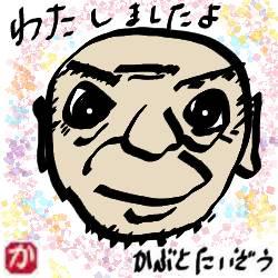 奈良の3000万円匿名寄付老人:kabutotai.net