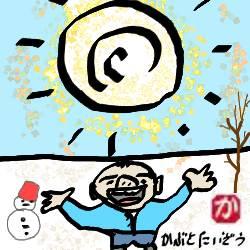 冬の太陽:kabutotai.net