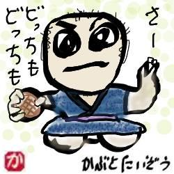 株とギャンブル:kabutotai.net