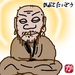 達磨:kabutotai.net