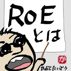 【yutube講座】米国株長期投資講座1:「ROE」