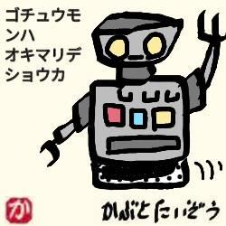 ロボット:kabutotai.net