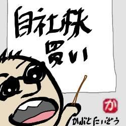自社株買い:kabutotai.net