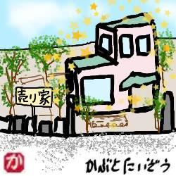 郊外の一軒家:kabutotai.net