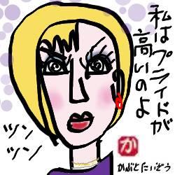 プライドの高い女:kabutotai.net