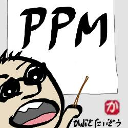 PPMと金のなる木:kabutotai.net
