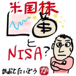 米国株とNISA:kabutotai.net